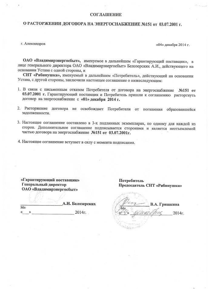 Владэнергосбыт-расторжение-2014г-001