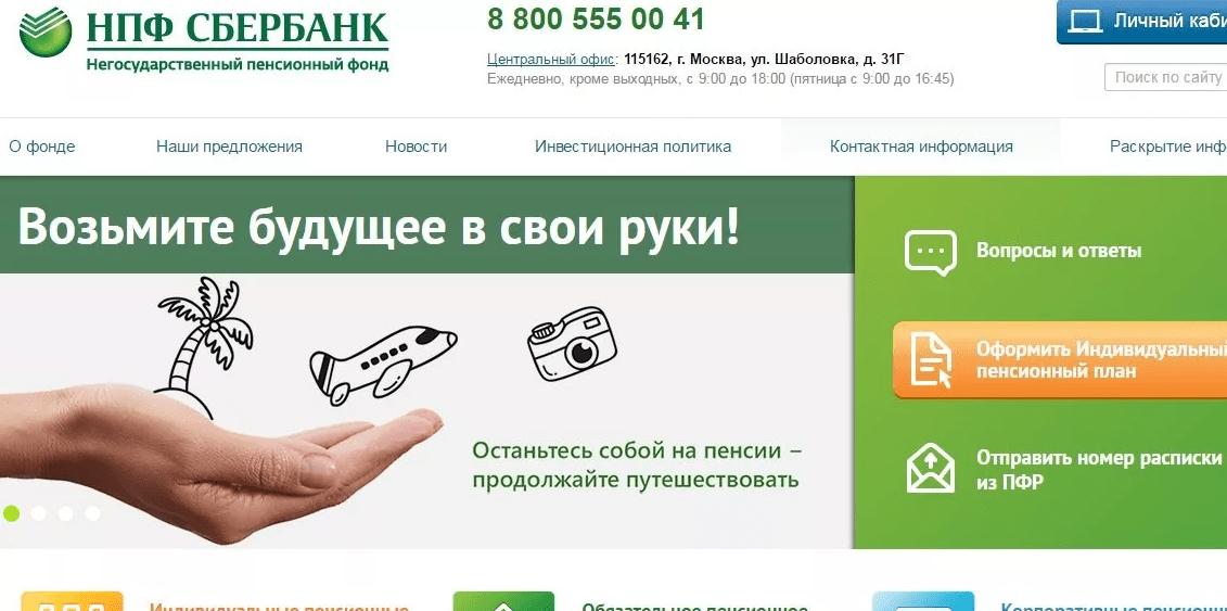 НПФ Сбербанка