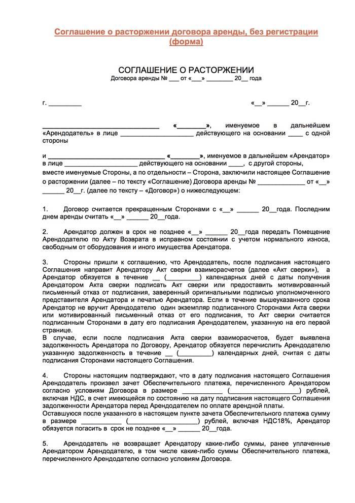 Соглашение о расторжении договора аренды, без регистрации (форма)