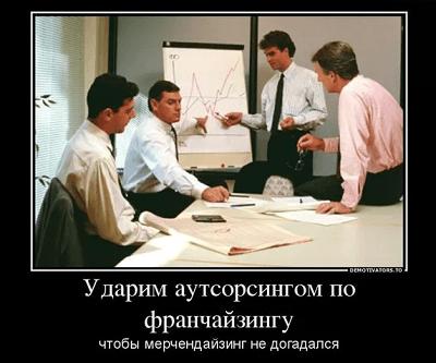 аутсорсинг бизнес в кризис