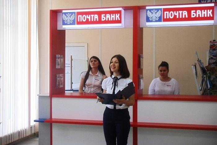 Как снизить ставку по кредиту в «Почта Банке»