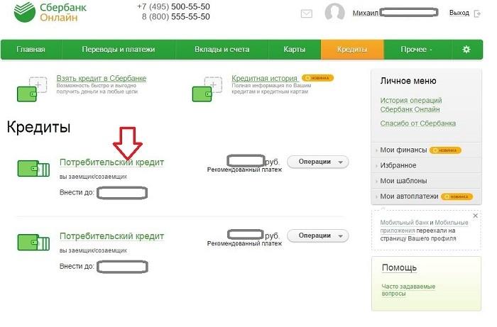 Выгодность потребительского кредита в «Сбербанке Онлайн»