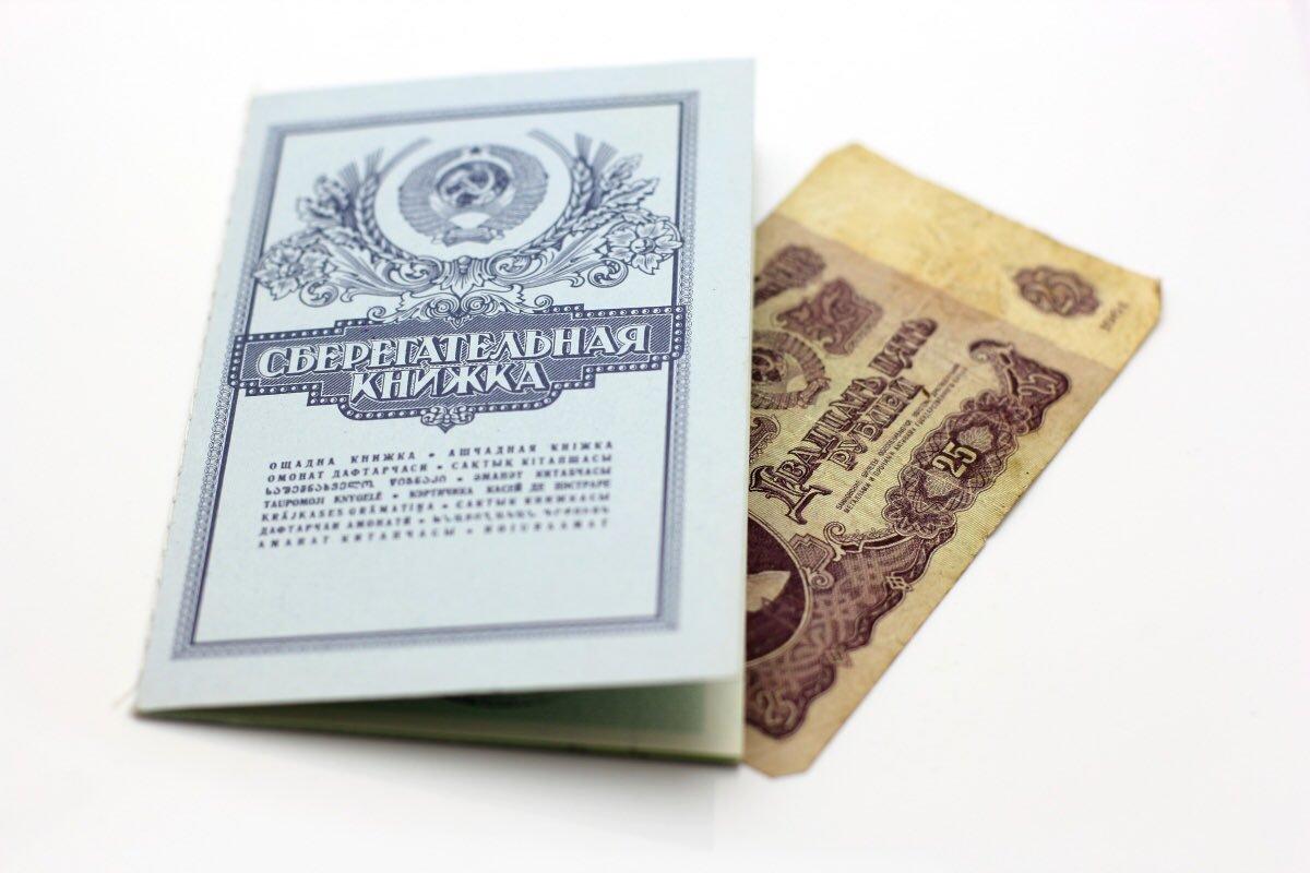 Компенсация советских вкладов