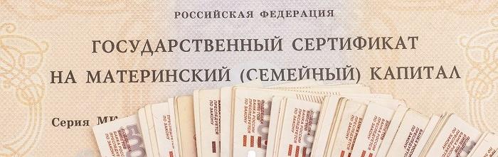 Сертификат для погашения ипотеки материнским капиталом
