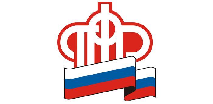 Государственный Пенсионный фонд Российской Федерации