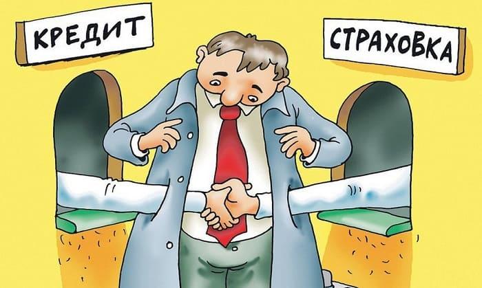 Отказ от страхования кредита в банке