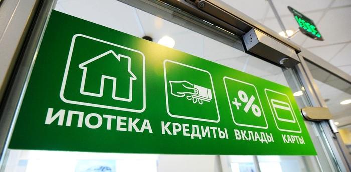 Получение кредита в отделении Сбербанка