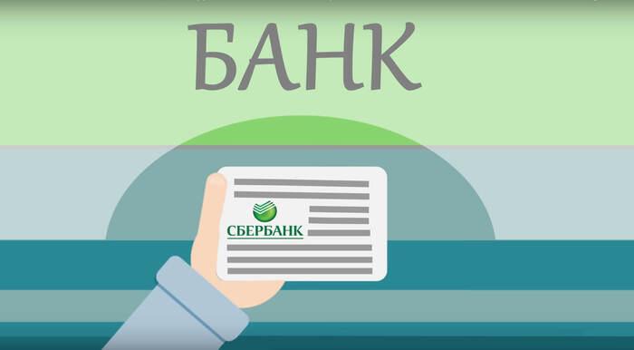 Как отказаться от неактивированной кредитной карты Сбербанка