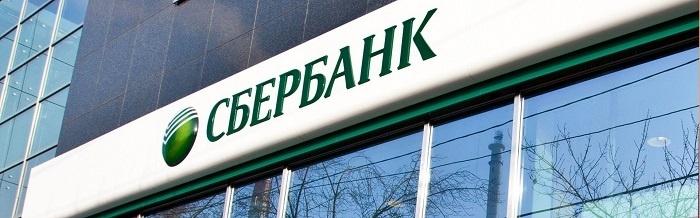 Компенсация советских вкладов в Сбербанке в 2019 году