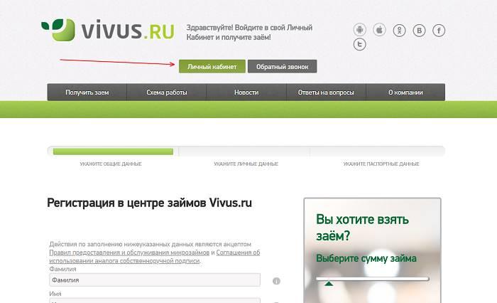 Vivus.ru