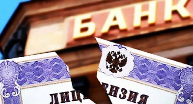 По каким причинам банк могут лишить лицензии