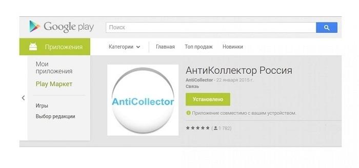 Бесплатный антиколлектор