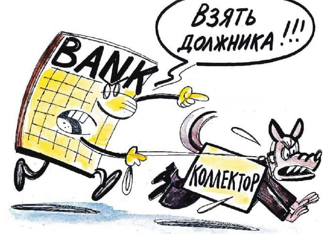 Почему банк передает дело коллекторам