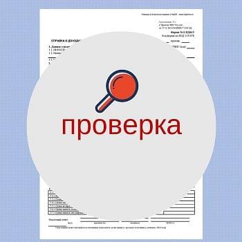 Проверка справки 2-НДФЛ банком