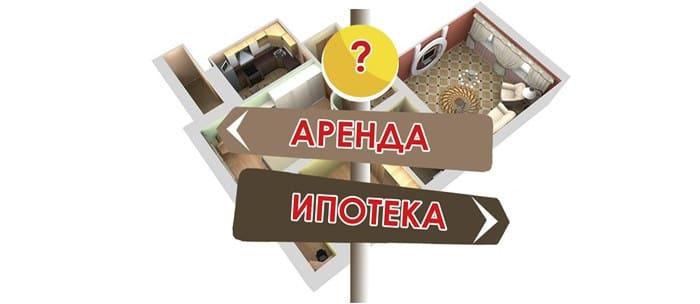 Аренда квартиры в ипотеку