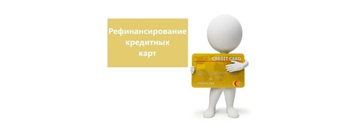 Рефинансирование кредитных карт для физических лиц