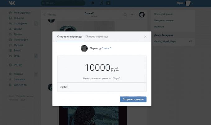 Через соцсеть «ВКонтакте»