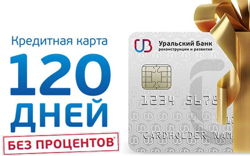Кредитная карта от банка УБРИР