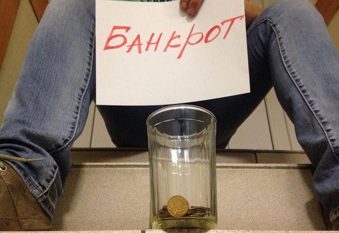 Признание себя банкротом через суд