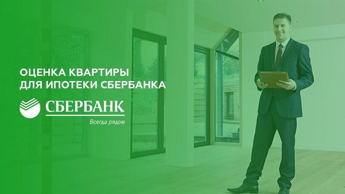 Оценка квартиры для ипотеки Сбербанка и ВТБ