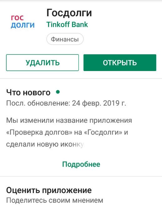 Поиск долга по алиментам в приложении «Госдолги»