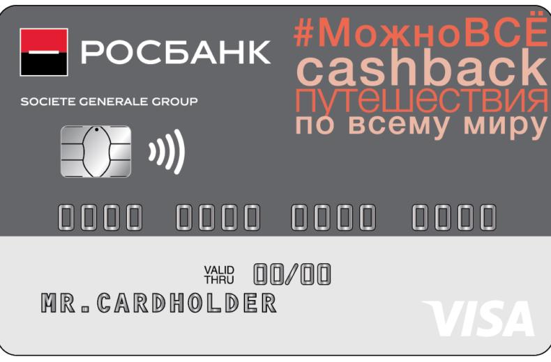 Кредитная карта от Росбанка «#МожноВСЁ»