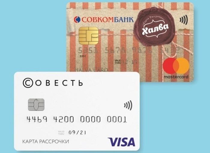 Кредитные карты рассрочки «Совесть» и «Халва»