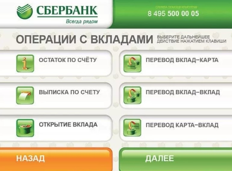 Условия перевода денег с вклада на карту
