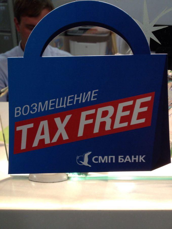 Как получить Premier Tax Free в Москве или Санкт-Петербурге
