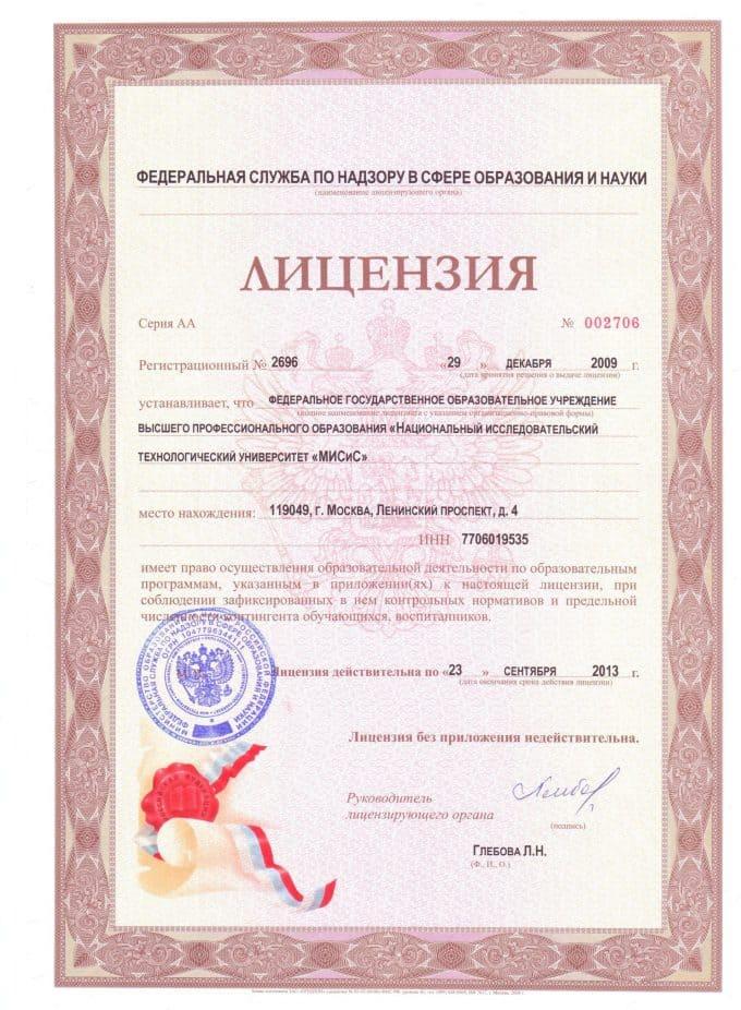 Образец лицензии учебного заведения