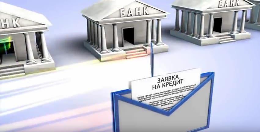 Заявка на кредит в нескольких банках