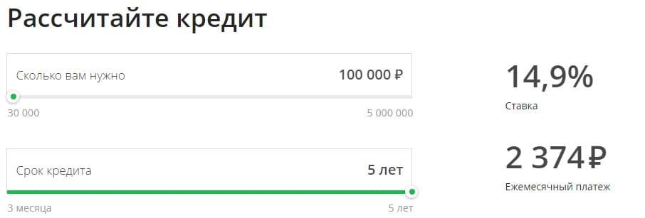 Берем взаймы 100000 рублей