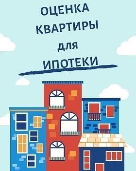 Оценка квартиры при ипотеке