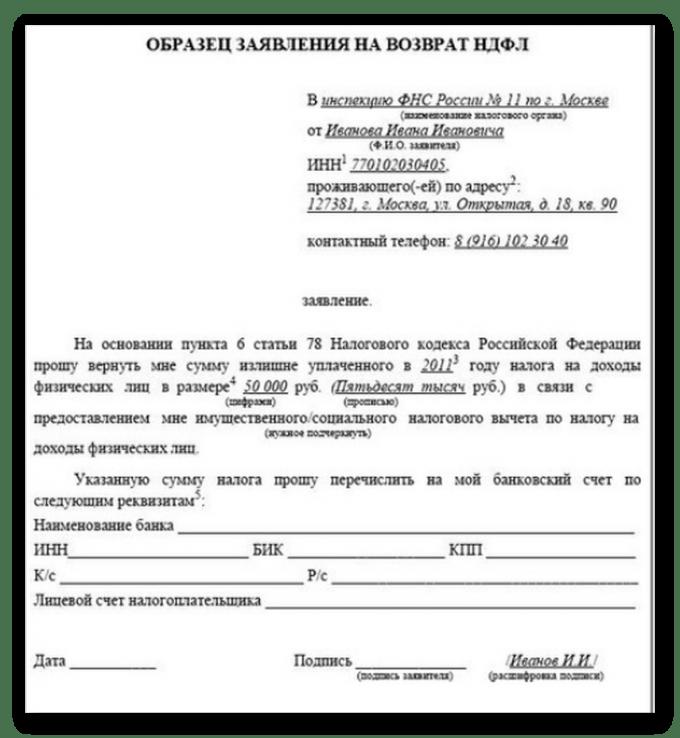 Заявление о возврате НДФЛ