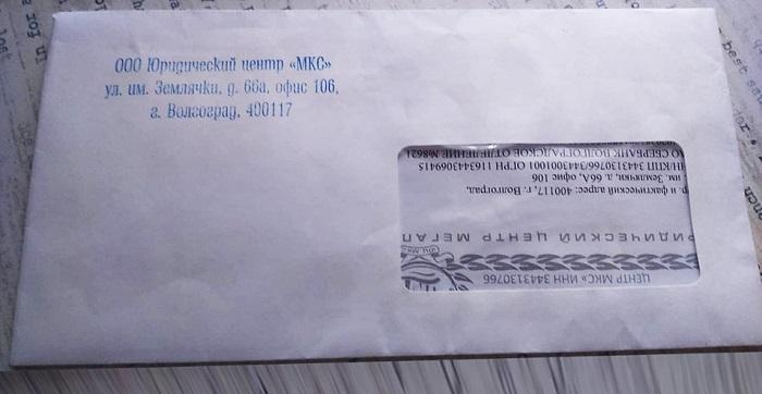 Письмо от коллекторов