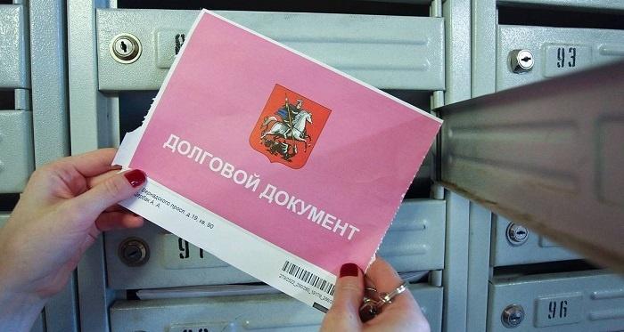 Долговой документ