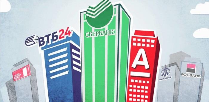 Крупнейшие российские банки