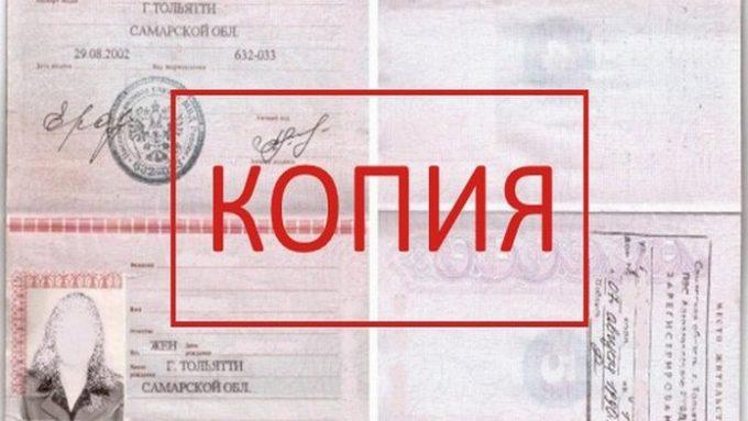 К чему приведет попытка оформления кредита по копии паспорта