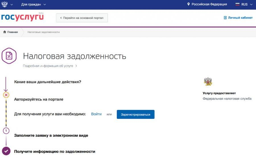 Сайт «Госуслуги»