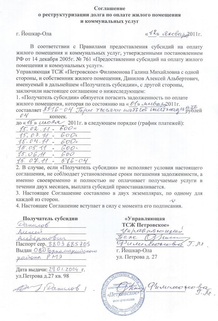 договор о реструктуризации задолженности за коммунальные услуги