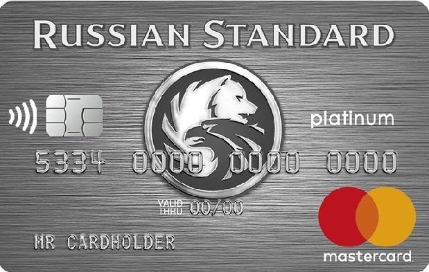 Кредитная карта «Платинум» от банка «Русский Стандарт»