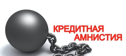 Кредитная амнистия