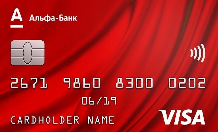 Не одобряют кредитную карту Альфа-Банка