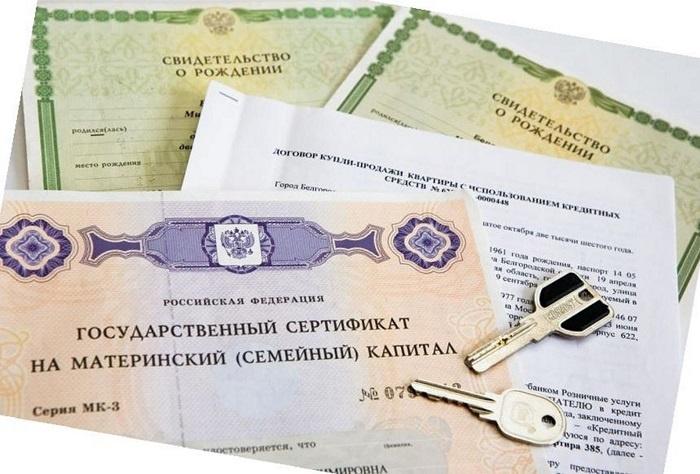 Использовать сертификат на материнский капитал
