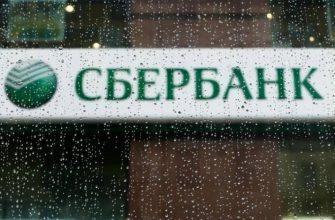 В Сбербанке произошла утечка данных клиентов, Роскомнадзор требует объяснений