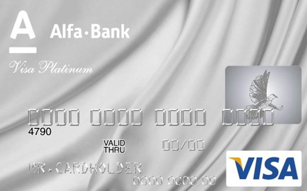 Кредитная карта Платинум от Альфа-Банк