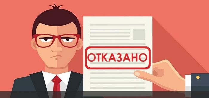 Отказ в оформлении кредитной карты безработному