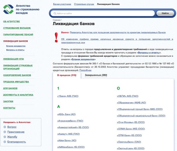 Агентство по страхованию вкладов