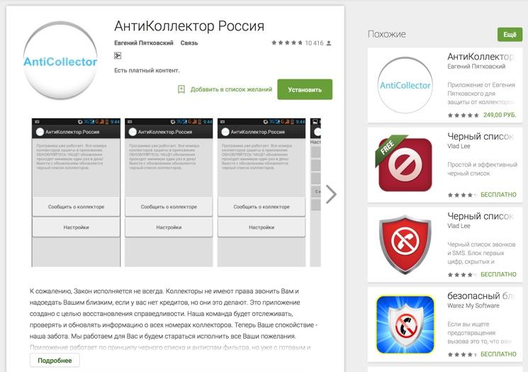 АнтиКоллектор Россия - черный список коллекторских номеров телефонов