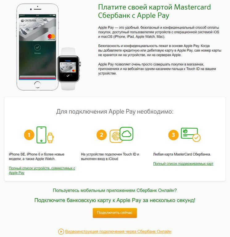 Платежная система Apple Pay в России